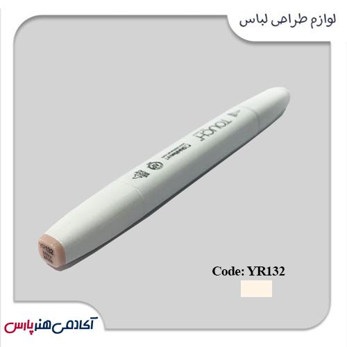 ماژیک طراحی دو سر براش تاچ کد YR132 رنگ سفید شیری