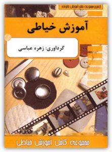 دانلود کتاب آموزش خیاطی با الگو