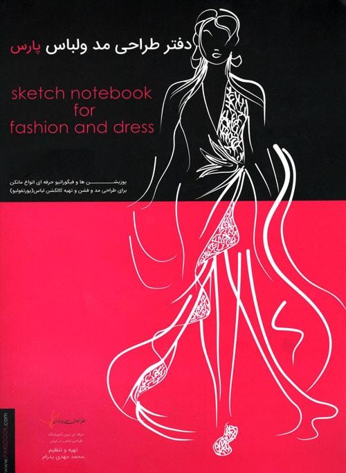 دفتر طراحی مد و لباس پارس به همراه DVD آموزشی