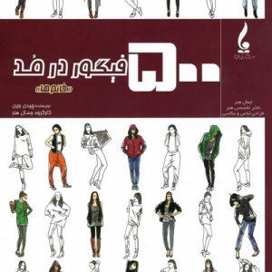 500 فیگور در مد خانم ها