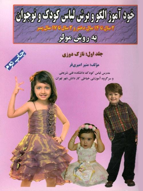 کتاب خودآموز الگو و برش لباس کودک و نوجوان به روش مولر، جلد اول نازک دوزی