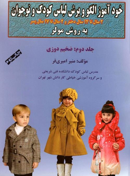 کتاب خودآموز الگو و برش لباس کودک و نوجوان به روش مولر، جلد دوم ضخیم دوزی