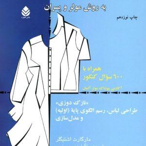 الگوسازی برای پیراهن و بلوز به روش مولر و پسران