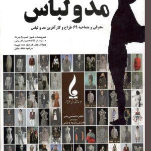 اطلس طراحان مد و لباس