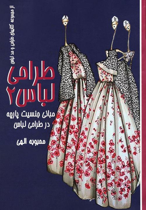 طراحی لباس 2 (مبانی جنسیت پارچه در طراحی لباس)