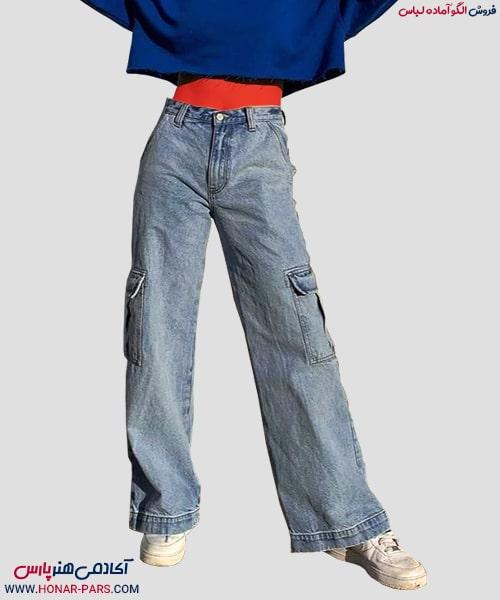 الگوی آماده شلوار جین با جیب پاکتی