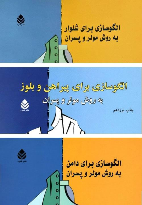 پک کتاب های آموزش خیاطی (مخصوص آموزش هنرجویان آکادمی پارس)