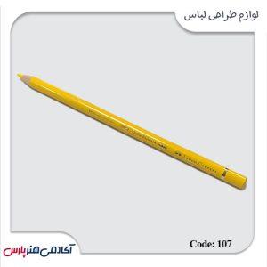 مدادرنگی فابرکستل پلی کروم کد 107 رنگ زرد کادمیوم