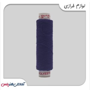 نخ دوخت (قرقره) ايراني مارک موج - بنفش تيره 1130