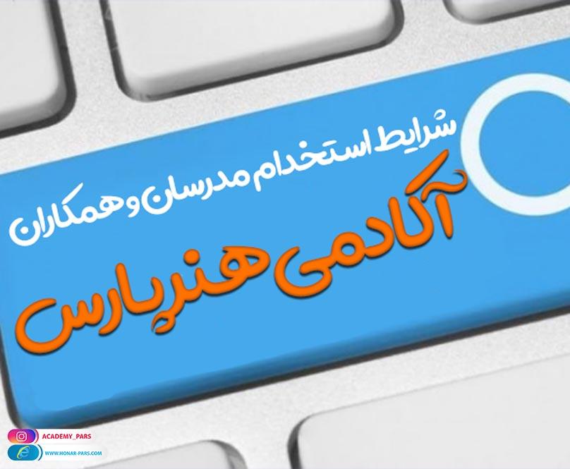 شرایط استخدام مدرسان و همکاران آکادمی پارس