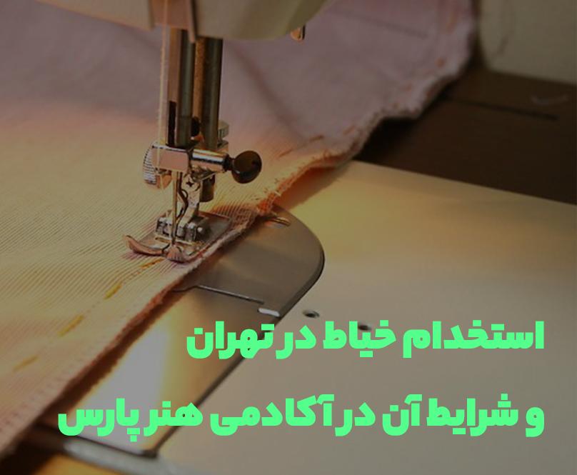 استخدام خیاط در تهران و شرایط آن در آکادمی هنر پارس