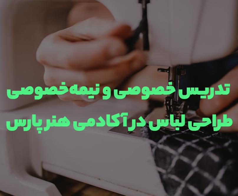 تدریس خصوصی و نیمهخصوصی طراحی لباس در آکادمی هنر پارس