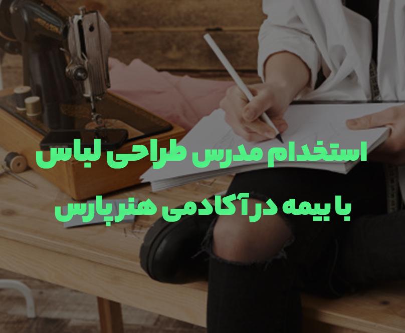 استخدام مدرس طراحی لباس با بیمه در آکادمی هنر پارس