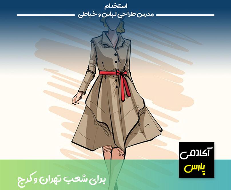 استخدام 30 نفر طراح و الگوساز لباس در آکادمی پارس