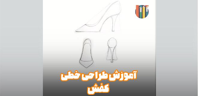 آموزش خطی کفش