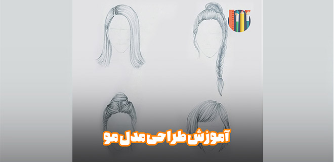 طراحی خطی چند مدل مو
