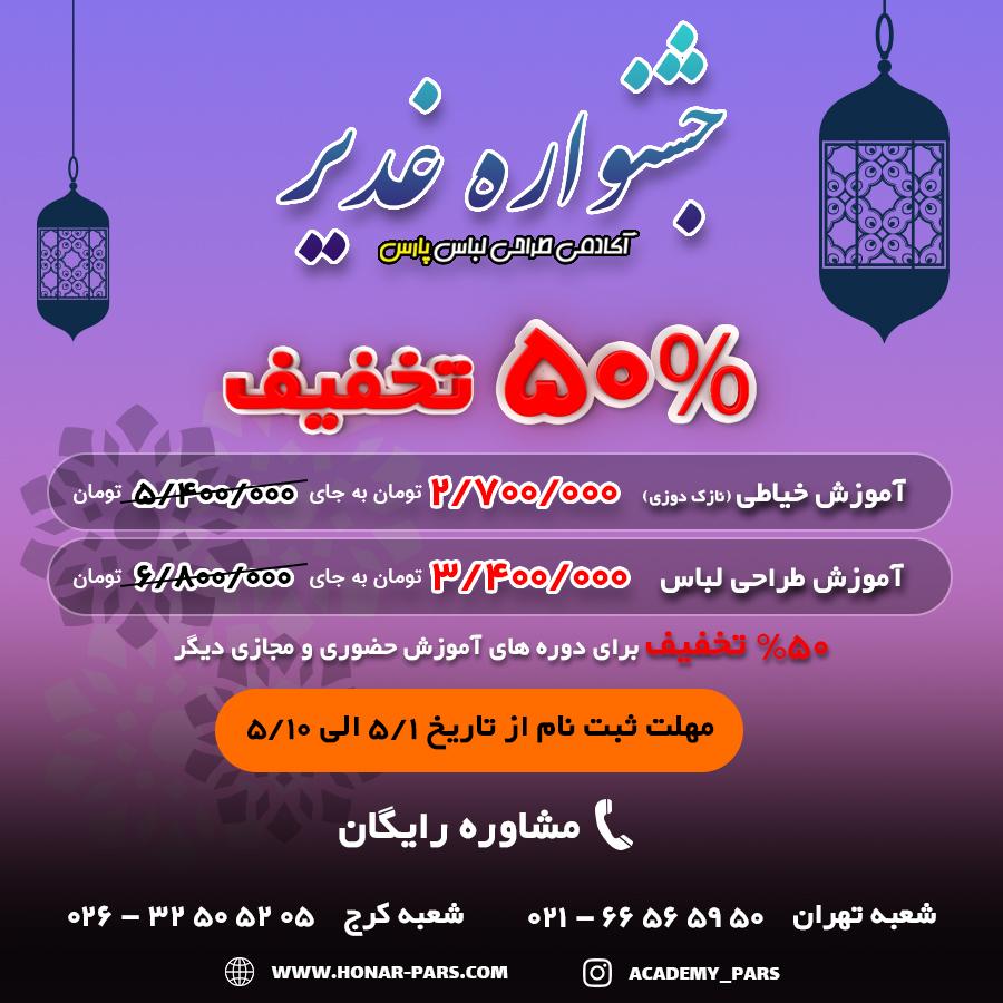 جشنواره غدیر آکادمی پارس
