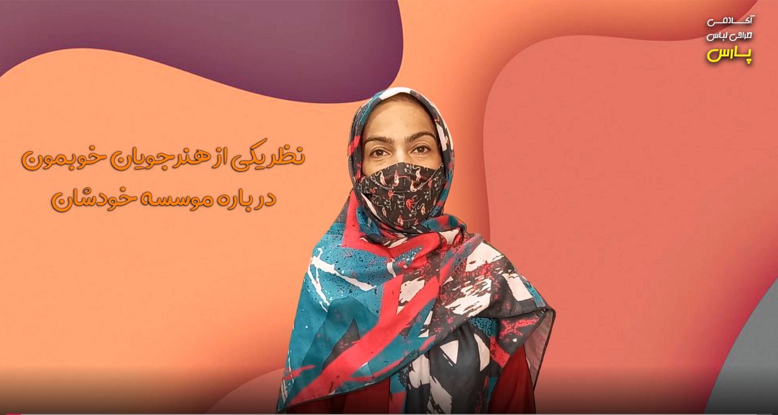 نظر هنرجوی آکادمی پارس