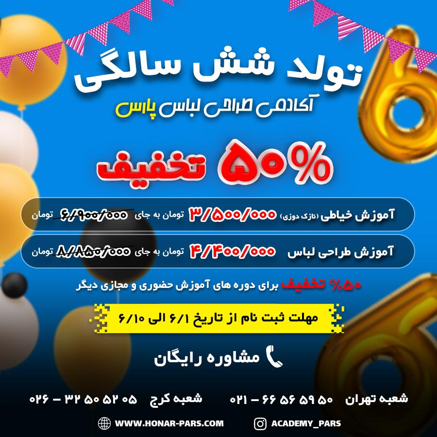 جشنواره آکادمی هنر پارس